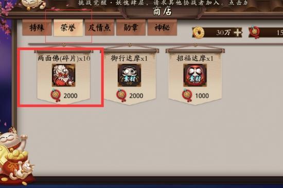 阴阳师手游平民玩家怎么获得SSR式神 0元党SSR式神获取攻略