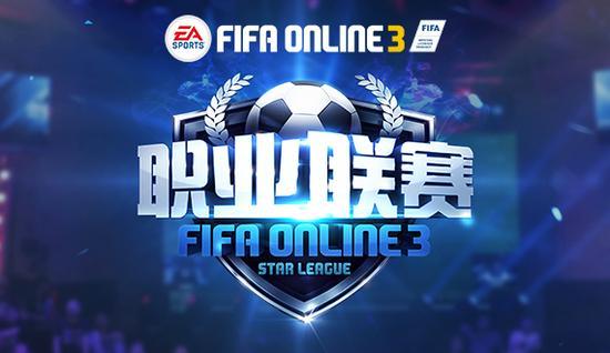 《FIFA Online 3》职业联赛S3赛季10月15日正式揭幕