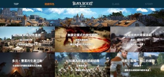 《黑色沙漠》台服形象官网开放!测试日期不明
