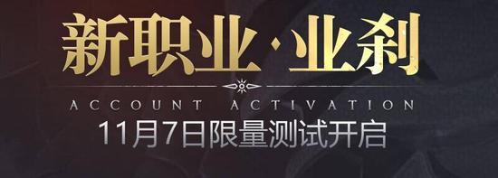 《天谕》资料片业影轮回12月16日上线!同名动画年底开播