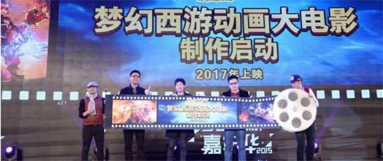 《梦幻西游》嘉年华盛典12月3日在上海开启