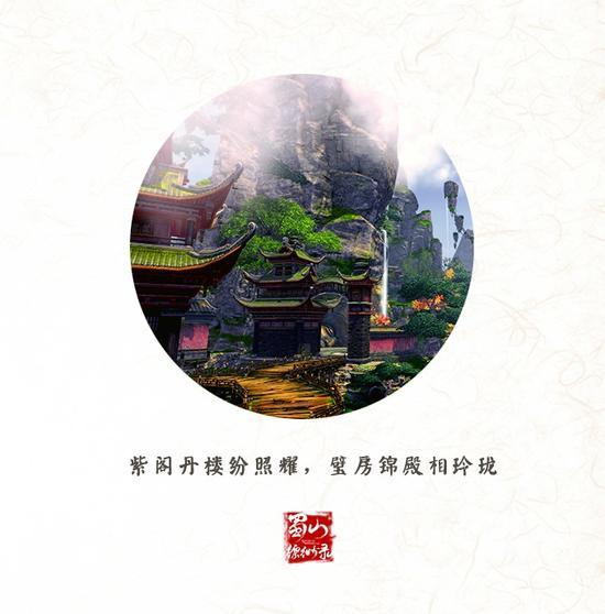 蜀山缥缈录风景美图欣赏 修仙圣地蜀山