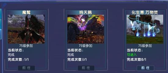 蜀山缥缈录团队boss攻略 新团2鸣天娟攻略