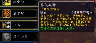 AOE伤害无解!7.1踏风武僧新手进阶指南