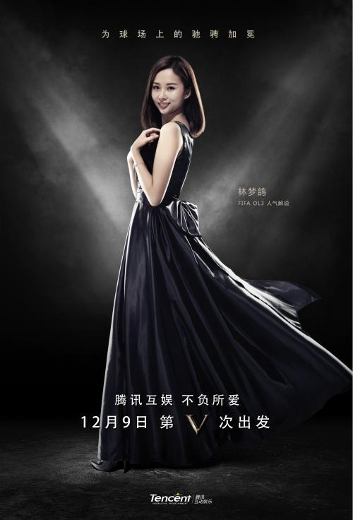 图2:明星海报-林梦鸽_meitu_3.jpg