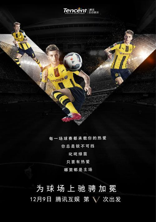 12月9日,腾讯互娱年末大事件,与FIFA Online3一起,第V次出发!