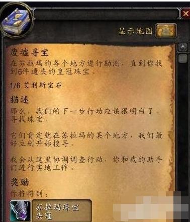 魔兽世界7.1废墟寻宝任务怎么完成 废墟寻宝任务攻略