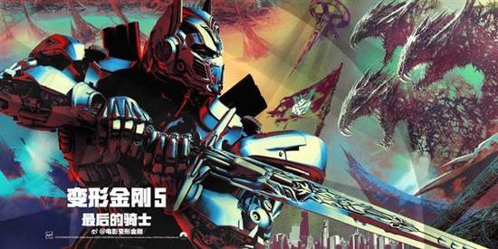 《变形金刚5》正式版海报:这样的擎天柱太可怕