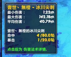 魔兽世界7.1冰法最强奥义 冰川尖刺一发过亿!