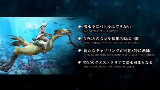 《最终幻想14》海量情报:新职业赤魔道士曝光 游泳系统开放