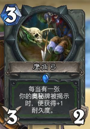 炉石传说:从版本更替看标准模式下猎人的消亡