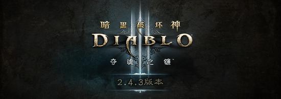 《暗黑破坏神III》2.4.3版本已经正式上线!你可以在这里了解到所有最新的游戏改动。
