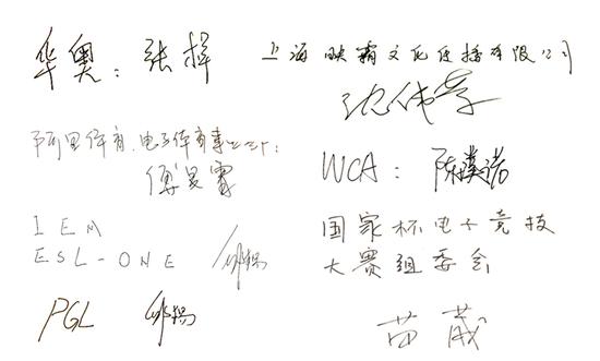 TYLOO官方的这一举动获得了众多国内赛事主办方的签名支持