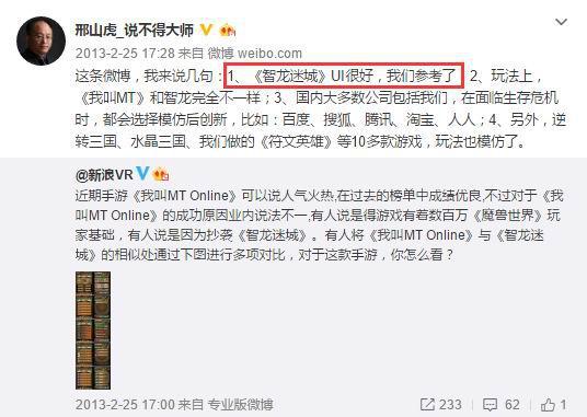 腾讯代理都没用 日本众多畅销游戏在中国遭弃停运