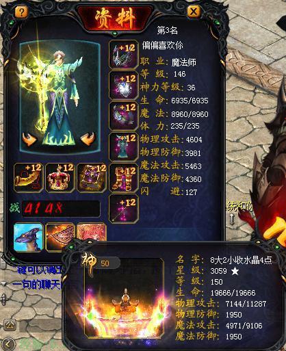 TOP 5:来自浙江新二区 邪魅传说 3018星