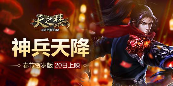 《天之禁》神兵天降 春节贺岁版20日上映