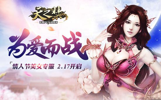《天之禁》 情人节美女专服2月17日开启