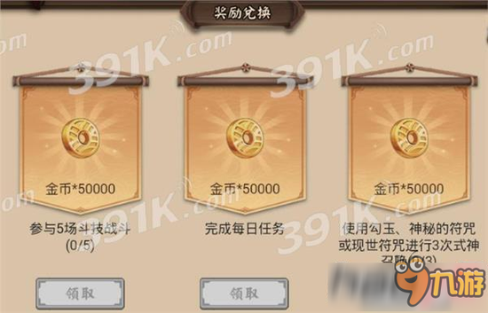 阴阳师金币大作战奖励怎么领不了