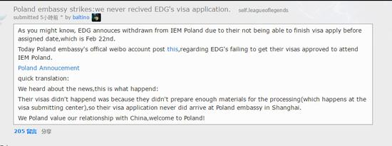 EDG签证门后续:官方吐槽 韩国战队嘲讽 翼风网