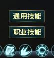 通用技能的快捷会在屏幕右下角的竖排显示快捷图标。
