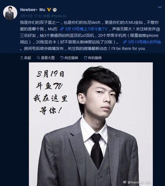 DOTA2世界冠军中单Mu神 即将修仙归来!
