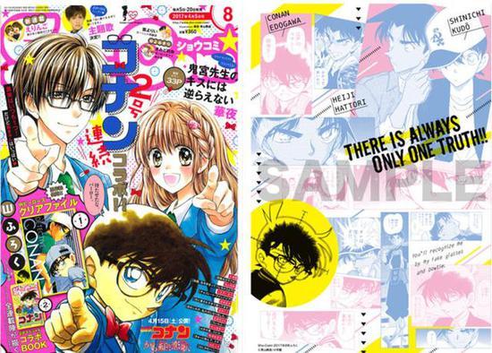 杂志封面由《难以拒绝鬼宫老师的吻》作者华夜绘制,男女主角一起做出柯南的经典动作。右图是柯南的文件夹。