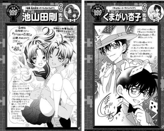 左图是池山田刚画的平次与和叶,右图是熊谷杏子画的基德与柯南。