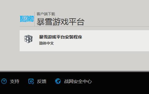 战网正式改名:暴雪游戏平台