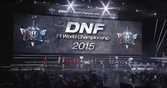 DNF F1天王赛