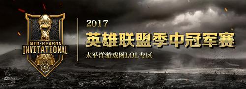 >>>2017季中冠军赛赛事直播报道专题<<<