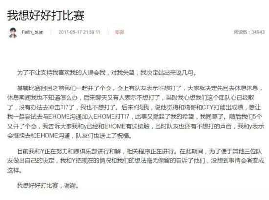 Faith_bian在稍晚时间发布微博表示自己只想好好打比赛。