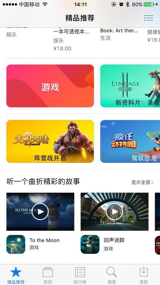 图2:苹果App Store重磅推荐