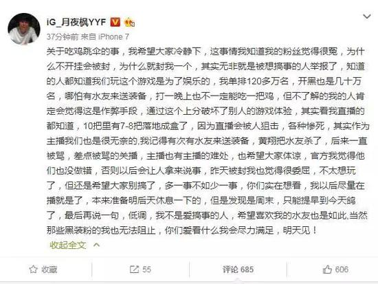 今天下午YYF在微博对于此事的回应,总结起来就是一句话:今晚直播鸽了