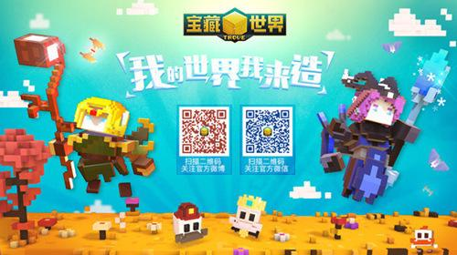 《宝藏世界》官方网站:http://bzsj.game.#