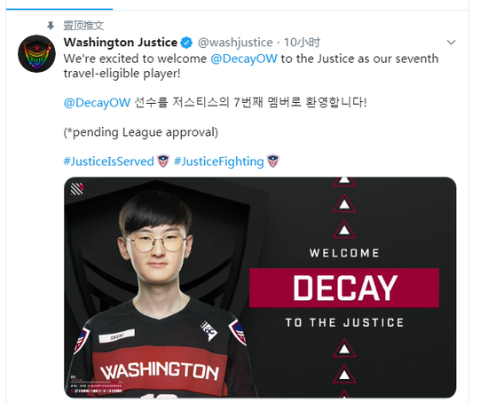 《【煜星平台官网】decay加入华盛顿正义队》