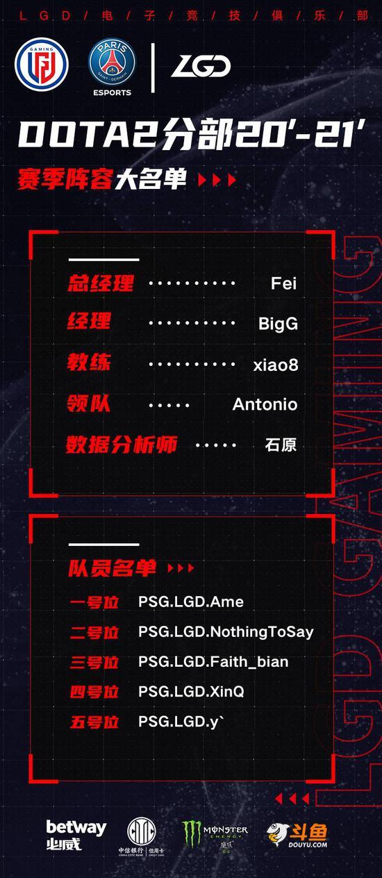 《【煜星注册平台】PSG.LGD新赛季阵容官宣:AME、EHOME四人组加盟》