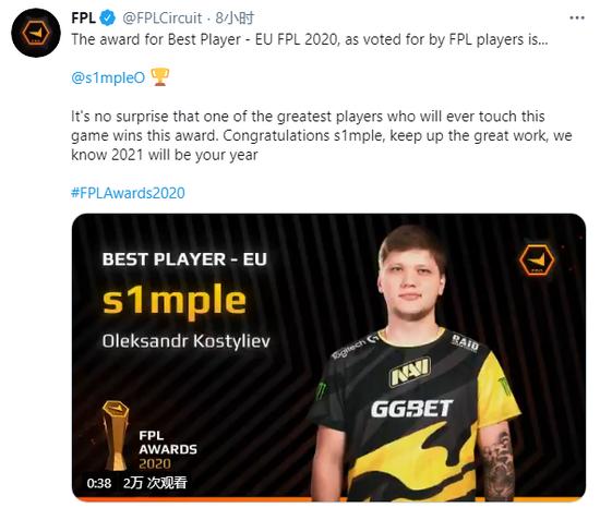最强教官 s1mple荣获2020欧洲FPL最佳选手