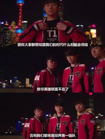 去年的S7宣传片,SKT黄金三人组的这番宣言如今让人唏嘘