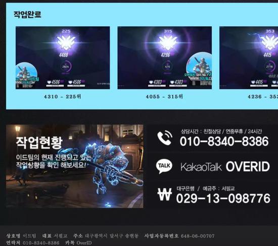 一家韩国《守望先锋》代练网站的宣传页面