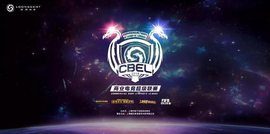 商业电竞超级联赛(CBEL)