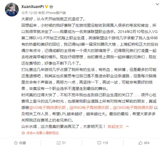 《英雄联盟》VG战队ADC选手XuanXuanPi退役 正式告别赛场