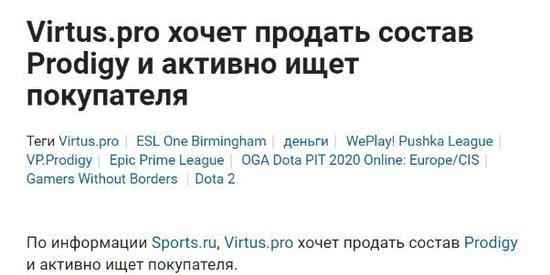 《【煜星公司】俄媒爆料VP有意向出售VP.P,VP经理否认》