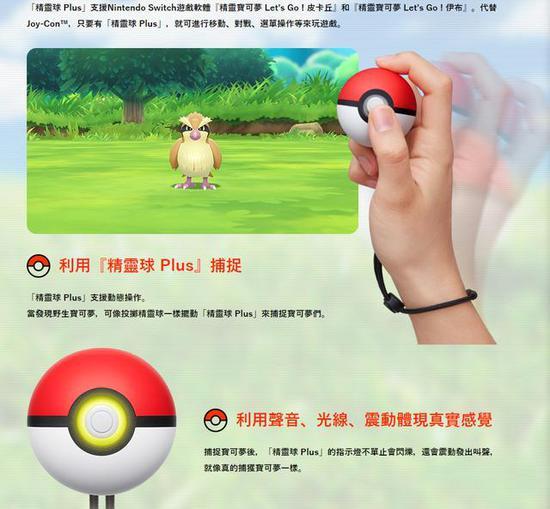 香港任天堂switch主机推出《精灵宝可梦》特别版