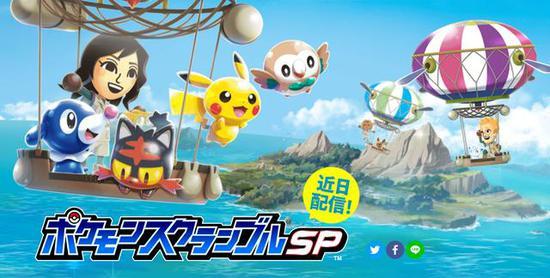 Pokemon冒险类新手游先行在日本上架
