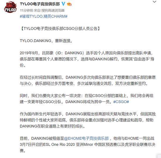 【天龙扑克】重新连接 TYLOO宣布组建分队召回DANKING