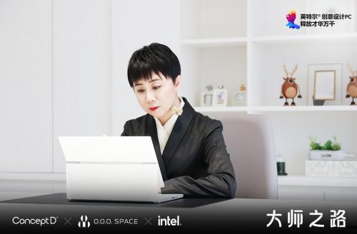 ConceptD 3 Ezel搭载英特尔针对创意人士性能强劲的英特尔十代酷睿 i7处理器