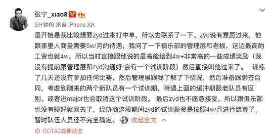 xiao8称试训未沟通好自己接锅Zyd不满待遇已离开