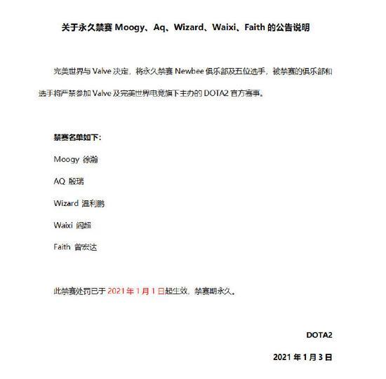 【天龙扑克】《DOTA2》官方宣布:完美世界和V社永久禁赛Newbee俱乐部及五位选手