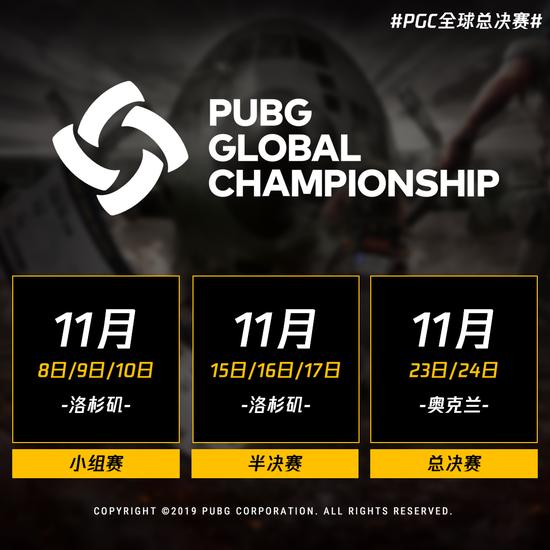 PGC详细赛程公布11月8日开战