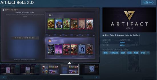 《【煜星平台官网】《Artifact 2.0》Steam页面已上线 抢先体验6~18个月》